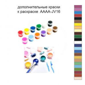 Дополнительные краски для раскраски 40х60 см AAAA-JV16
