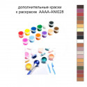 Дополнительные краски для раскраски 30х40 см AAAA-ANI028