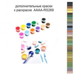Дополнительные краски для раскраски 40х50 см AAAA-RS269