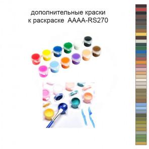 Дополнительные краски для раскраски 40х50 см AAAA-RS270