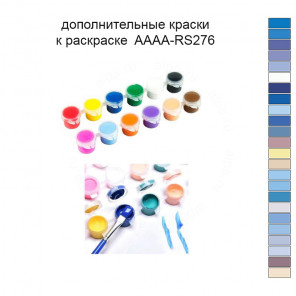 Дополнительные краски для раскраски 40х50 см AAAA-RS276