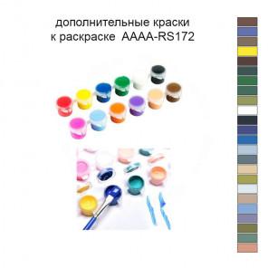 Дополнительные краски для раскраски 40х50 см AAAA-RS172