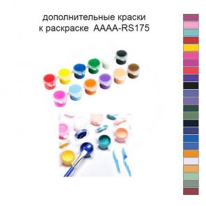 Дополнительные краски для раскраски 40х50 см AAAA-RS175