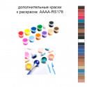 Дополнительные краски для раскраски 40х50 см AAAA-RS178