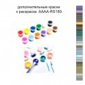 Дополнительные краски для раскраски 40х50 см AAAA-RS180