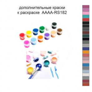 Дополнительные краски для раскраски 40х50 см AAAA-RS182