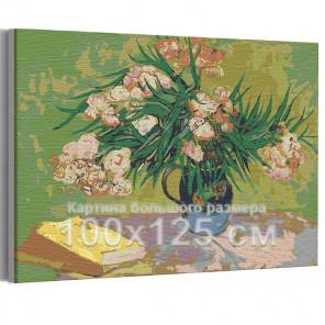 Натюрморт с олеандром Винсент Ван Гог / Известные картины 100х125 см Раскраска картина по номерам на холсте AAAA-RS269-100x125
