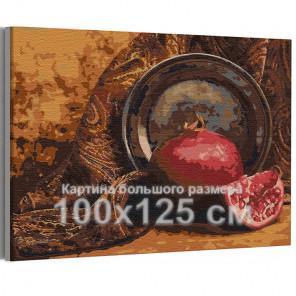 Спелый гранат / Натюрморт 100х125 см Раскраска картина по номерам на холсте AAAA-RS277-100x125