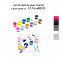 Дополнительные краски для раскраски 40х50 см AAAA-ANI006