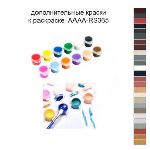 Дополнительные краски для раскраски 40х50 см AAAA-RS365