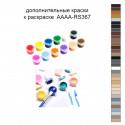 Дополнительные краски для раскраски 40х50 см AAAA-RS367
