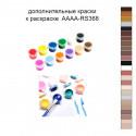 Дополнительные краски для раскраски 40х50 см AAAA-RS368