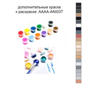 Дополнительные краски для раскраски 30х40 см AAAA-ANI037