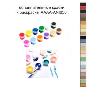 Дополнительные краски для раскраски 30х40 см AAAA-ANI038