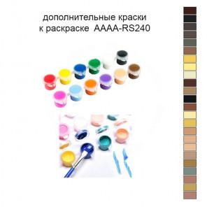 Дополнительные краски для раскраски 30х40 см AAAA-RS240