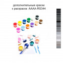 Дополнительные краски для раскраски 40х60 см AAAA-RS344