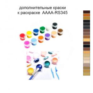 Дополнительные краски для раскраски 40х60 см AAAA-RS345