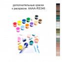 Дополнительные краски для раскраски 40х60 см AAAA-RS346