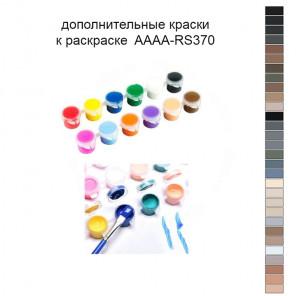 Дополнительные краски для раскраски 40х50 см AAAA-RS370