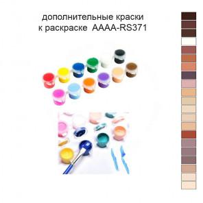 Дополнительные краски для раскраски 40х50 см AAAA-RS371