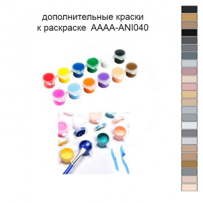 Дополнительные краски для раскраски 30х40 см AAAA-ANI040