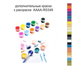 Дополнительные краски для раскраски 40х60 см AAAA-RS349