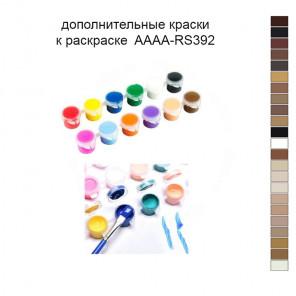 Дополнительные краски для раскраски 30х40 см AAAA-RS392