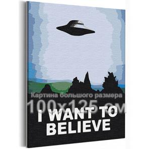 Я хочу верить / Космос 100х125 см Раскраска картина по номерам на холсте AAAA-RS373-100x125