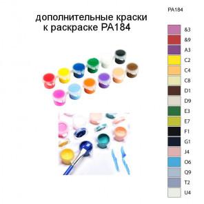 Дополнительные краски для раскраски PA184