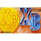 10 см ХВ буквы Формы для вырезания печенья и пряников | Формочки для пасхи купить