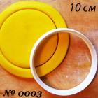 10см Круг Форма для вырезания печенья и пряников