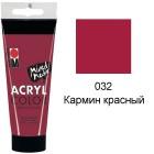032 Кармин красный Acryl Color акриловая краска Marabu
