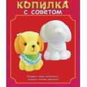 Собачка Копилка виниловая Набор для росписи Color Kit