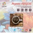 Упаковка Кофе с собой! Алмазная мозаика на твердой основе Iteso