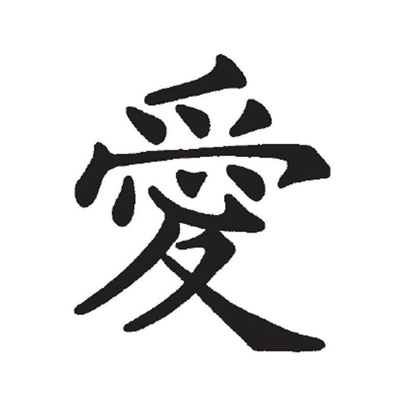 Картинки с именем любовь по японски