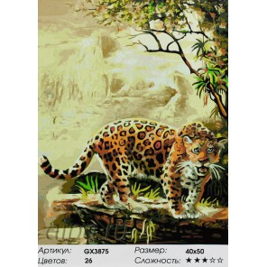 Ягуар Раскраска картина по номерам на холсте