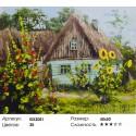 Летом в деревне Раскраска картина по номерам акриловыми красками на холсте