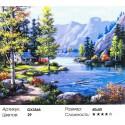 Домик у озера Раскраска картина по номерам на холсте