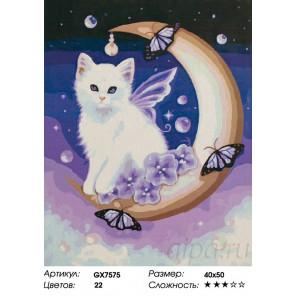 Лунный котенок Раскраска картина по номерам на холсте