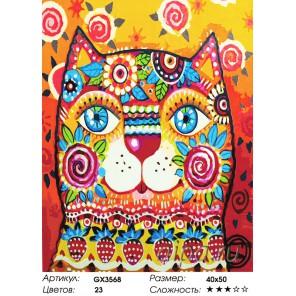 Цветочно-фруктовый кот Раскраска картина по номерам на холсте
