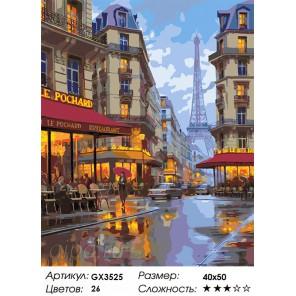 Улица Парижа Раскраска картина по номерам на холсте
