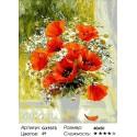 Количество красок и сложность Букет на окне Раскраска картина по номерам акриловыми красками на холсте