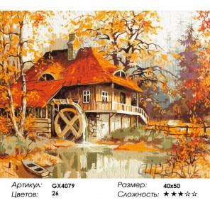 Осенняя мельница Раскраска картина по номерам акриловыми красками на холсте