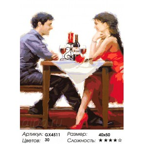 Количество цветов и сложность Романтическое свидание (художник Ричард Макнейл) Раскраска картина по номерам акриловыми красками