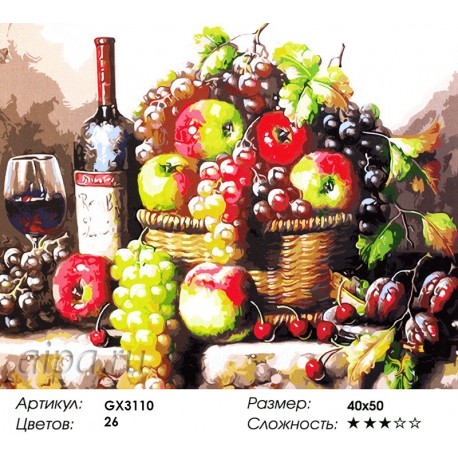 Количество цветов и сложность Натюрморт с фруктами и вином Раскраска картина по номерам акриловыми красками на холсте