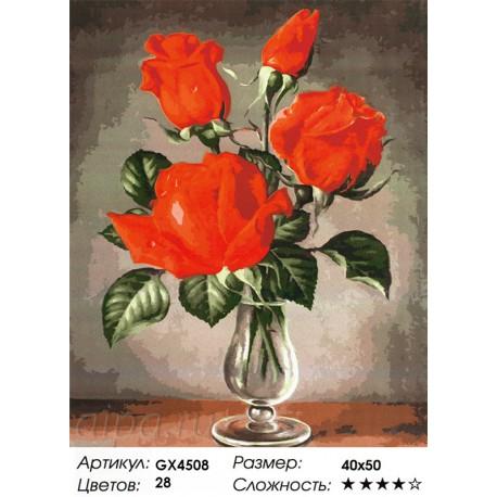 Количество цветов и сложность Красные розы Раскраска картина по номерам акриловыми красками на холсте