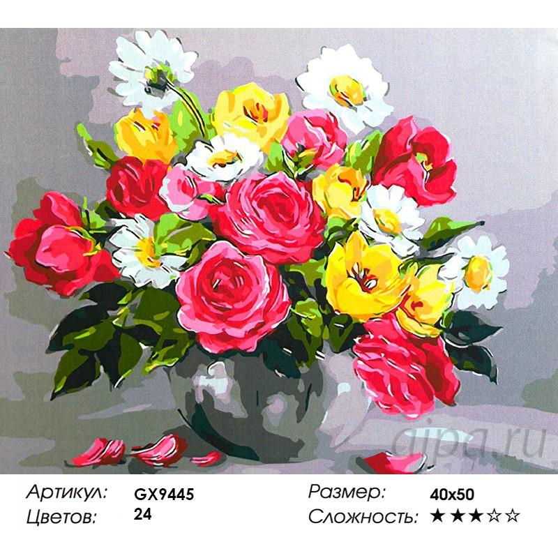 Раскраска по номерам Цветы в стеклянной вазе картина 40х50 ...