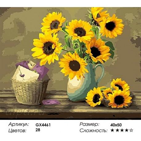 Раскраска по номерам Осенние письма картина 40х50 см на ...