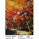 Волшебная осень Раскраска картина по номерам акриловыми красками на холсте Menglei