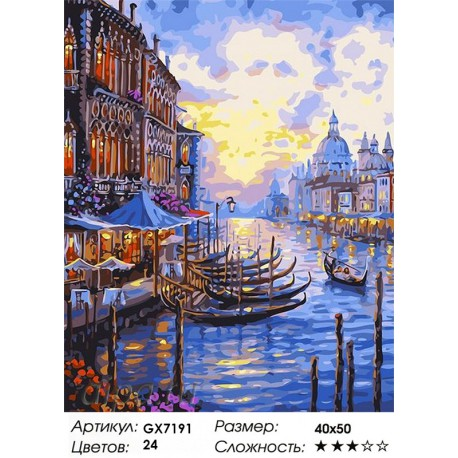 Количество и сложность Восход в Венеции Раскраска картина по номерам акриловыми красками на холсте